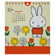 Dick Bruna 2WAY CALENDAR 2017(スタンド型)