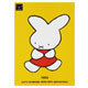 POST CARD [501] (miffy 55th)