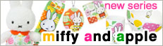 miffy and apple シリーズ