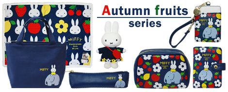 miffy autumn fruits シリーズ