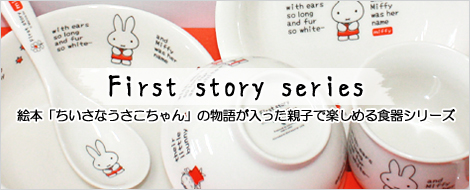 miffy first story